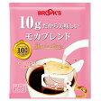 【10%OFF★送料無料】ブルックスドリップバッグコーヒー 10gだから美味しいモカブレンド 200袋