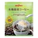 【送料無料】ブルックス ドリップバッグ 有機栽培コーヒー 105袋 世界のコーヒーの一級品生豆を使用[BROOK'S/BROOKS]