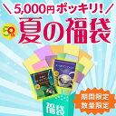 ドリップバッグコーヒー 5000円 ポッキリ 福袋 50周年...