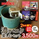 コーヒー ドリップコーヒー ドリップバッグコーヒー ドリップパックコーヒー 珈琲 10g