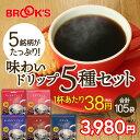 コーヒー ドリップコーヒー ドリップバッグコーヒー ドリップパック 珈琲 味わいドリ
