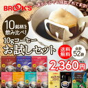 コーヒー ドリップバッグコーヒー ドリップコーヒー ドリップパックコーヒー 珈琲 送
