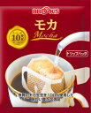 【送料無料】ブルックス ドリップバッグコーヒー モカ 120袋 生豆100%ストレート[BROOK'S/BROOKS]