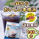 [for a limited number] 140 bags of drip coffee 限定深煎 り iced coffee [free shipping, Brooks]