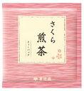 【のし対応】ブルックス ギフト さくら煎茶ティーバッグ30袋 煎茶に桜の葉を贅沢にブレンドしました。便利な個包装タイプ [BROOK'S / BROOKS]