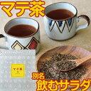 ブルックス マテ茶ティーバッグ 100g マテ茶は別名「飲むサラダ」。コーヒー・紅茶と共に、世界三大