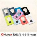楽天BrownFloor clothing【10%OFF】doulex - 電球型ポケットライト - ライト・グッズ・ポケットライト LED