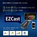 開店セール価格! EZCast iPush転送器 スマホの画面をテレビで鑑賞 iOS Android Windows MAC ワイヤレス HDMIディスプレイ DLNA Google Miracast Airpaly 対応 HDMIドングル レシーバー 720/1080P対応