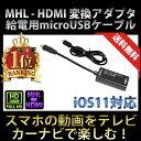 MHL - HDMI 変換アダプタ + 給電用microUSBケーブル 携帯 スマホ画面をテレビで視聴 dtab対応 GALAXY HTC Xperia ARROWS REGZA DIGNO