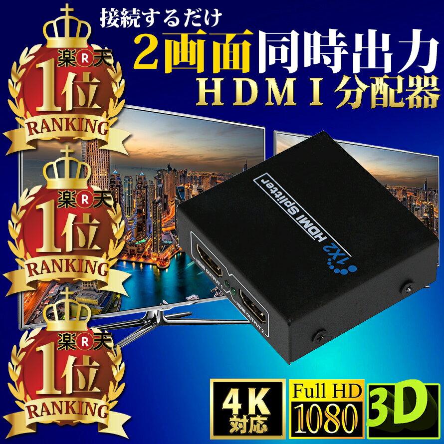 HDMI分配器1入力2出力対応HDMI分配器スプリッターフルハイビジョン3D対応金メッキ仕様日本語説
