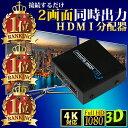 HDMI分配器 1入力2出力 対応 HDMI 分配器 スプリッター フルハイビジョン 3D対応 金メッキ仕様 日本語説明書付き ゲーム録画 PS3 WiiU