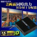 期間限定セール 1入力2出力 対応 HDMI 分配器 スプリ...