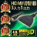 HDMI切替器 4K x 2K 自動切換 HDMI分配器 /...