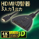 HDMI切替器 4K x 2K 自動切換 HDMI分配器 / セレクター 3入力1出力 1080p / 3D対応 (メス→オス) 電源不要 PS4 ニンテンドースイッチ Switch wiiU ブルーレイ パソコン Apple TV Chromecast Stick 対応