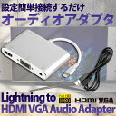 Lightning to HDMI+VGA+Audio+Adapter オーディオアダプタ Micro USB電源供給ポート For iPhone 5/5S/5C/6/6 Plus/6S/6S Plus/7/7 Plus/iPad/iPod touch