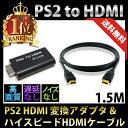 PS2 HDMI 変換アダプタ + ハイスピードHDMIケーブル1.5m セット PS2をHDMIテレビ・PC液晶モニタに接続