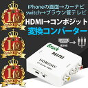 HDMI アナログ( コンポジット ) 変換 コンバーター Scaler 1080P HDMI to RCA iPhoneの画面をカーテレビで楽しめる!