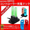 開店セール価格! ジョイコン 充電スタンド Nintendo...