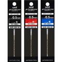三菱鉛筆 ボールペン替え芯 ジェットストリームプライム 0.5 黒 赤 青 3本セット SXR20005 - 送料無料 メール便発送