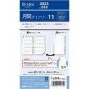 Bindex バインデックス 2020年 システム手帳 リフィル
