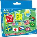 国旗かるた 2525 - 送料無料※600円以上 メール便発送