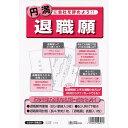 日本法令 労務 退職願 38 - 送料無料※600円以上 メール便発送