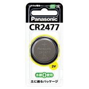パナソニック コイン型 リチウム電池 CR2477