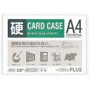 プラス カードケース ハード A4 収納ケース 整理整頓 PC-204C - 送料無料※600円以上 メール便発送