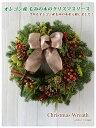 予約販売11/26頃お届け!!モミの木 クリスマスリース 手作りキット■生花 もみの木 クリスマスリース■キット(材料・花材・マニュアル)■もみ クリスマス リース■クリスマス 本物のもみ■オレゴン産 もみの木■選べるリボン■自然素材