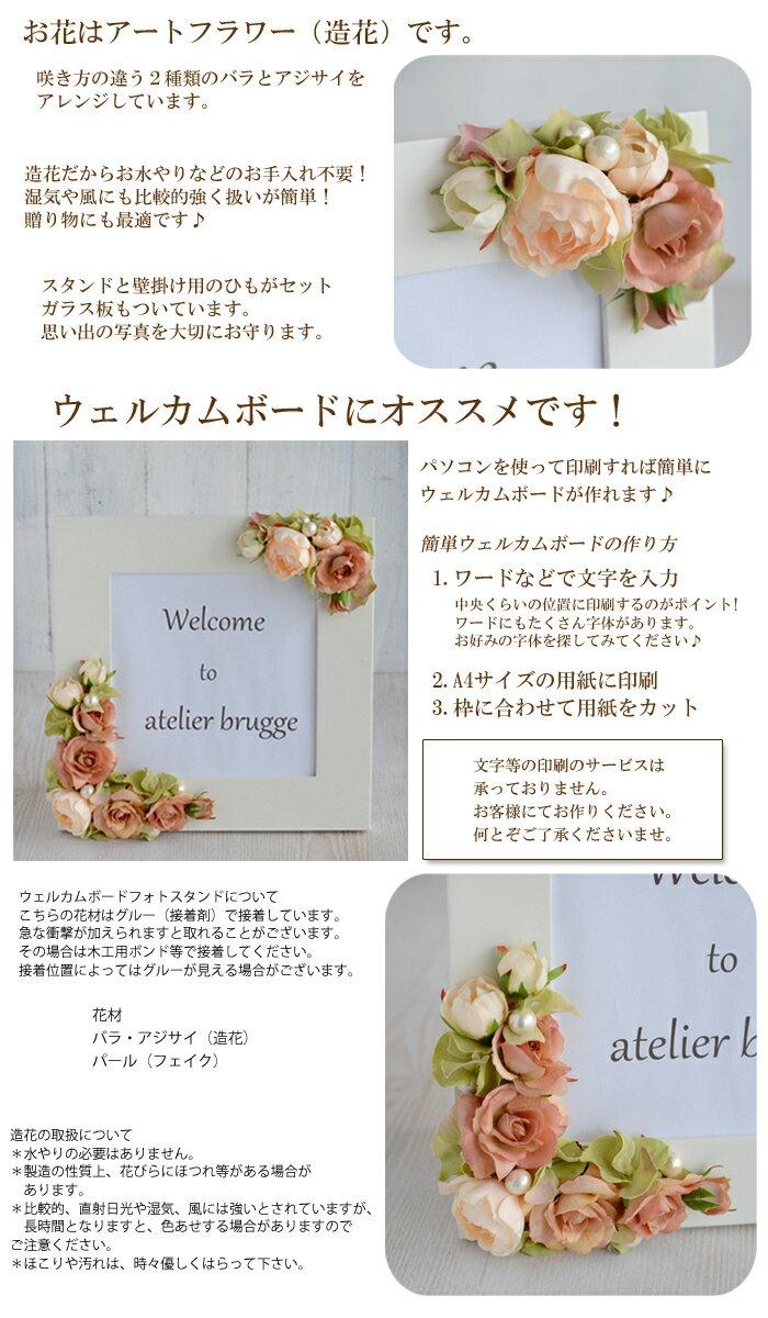 ウェルカムボード【完成品】【送料無料】【造花 ...の紹介画像3