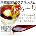 豆乳プリン 京湯葉豆乳のブラマンジェ(65g)6コ入り