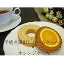 バームクーヘン オレンジケーキ10個入り 送料無料(北海道・...