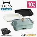 【公式】 BRUNO ブルーノ コンパクトホットプレート プレート4種 (たこ焼き 平面 パンケーキ