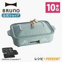 ポイント最大34倍【公式】 BRUNO ブルーノ コンパクトホットプレート プレート3種 (たこ焼き...