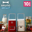 【公式】 BRUNO ブルーノ 発酵フードメーカー ヨーグル