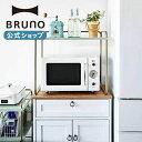 【公式】BRUNO ブルーノ レンジラック レンジ台 キッチンラック 収納家具 レンジ キッチン収納 食器棚 棚 ラック キッチン