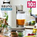 ポイント最大29倍【公式】 BRUNO ブルーノ 1.2L ...