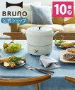 ポイント最大33.5倍 BRUNO ブルーノ マルチ グリルポット 煮る 焼く 蒸す 揚げる 多機能 鍋 ブイヤベース ベイクドケーキ ひとり暮らし インテリア おしゃれ お洒落 新生活 かわいい 可愛い ホワイト レッド BOE065