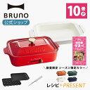【公式】 BRUNO ブルーノ コンパクトホットプレート プレート2種 (たこ焼き 平面 ) セラミ