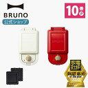 【公式】 BRUNO ブルーノ ホットサンドメーカー シングル コンパクト おしゃれ お洒落 かわい