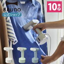 【公式】BRUNO ブルーノ スタイリングハンディスチーマー 衣類スチーマー ア