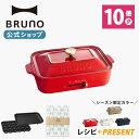 【公式】 BRUNO ブルーノ コンパクトホットプレート プレート2種 (たこ焼