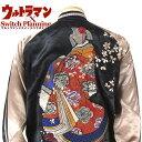 花旅楽団Xウルトラマン ULSJ-005 桜にウルトラの母スカジャン/和柄 和