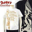 花旅楽団XウルトラマンULST-004 シルエットバルタンTシャツ