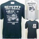 カミナリ半袖Tシャツ KMT-88 カミナリクラブ大猩々/アメカジ バイカー モーター系 旧車 昭和 大きいサイズXXL 3L
