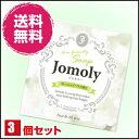 【ポイント2倍】お得な3個セット Jomoly(ジョモリー)...