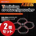 【ダイヤモンド会員4倍】お得な2個セット KEEPs トレーニングクロス エキスパンダー MCF-25