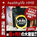【エントリーで3倍】healthylife HMB 360粒 大容量約6か月分