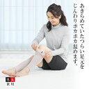 [BSファイン]レッグウォーマー【公式】|冷え性 足 足元 ...