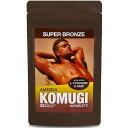 『KOMUGI』 新発想のタンニングサプリメント 安心の国産 HMBサプリメント【送料無料】タンニング 小麦肌